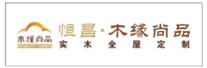 木缘尚品全屋定制.png