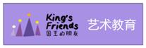 国王的朋友.png