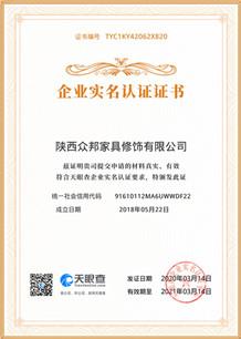 天眼查企业认证证书.jpg