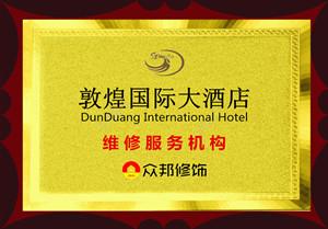 敦煌国际酒店.jpg
