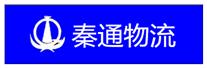秦通物流.png
