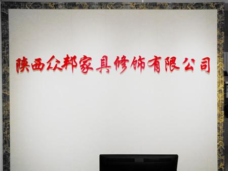 众邦修饰背景墙.jpg