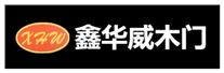 鑫华威木门.png