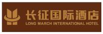 长征国际酒店.png