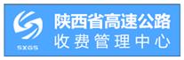 陕西省高速公路收费管理中心.png