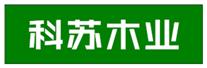 科苏木业.png