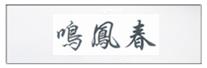 三原鸣凤春.png