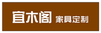 宜木阁家具定制.png