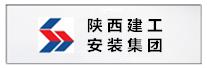 陕西建工安装集团.png