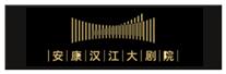 安康汉江大剧院.png