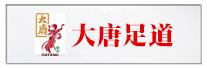 大唐足道.png