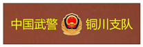 武警铜川支队.png