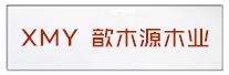 歆木源木业.png